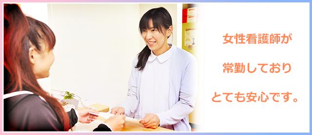 看護師が常勤しておりとても安心です。